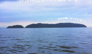 okishima
