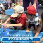 草津水産祭り