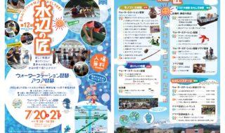 【結果共有用】 水辺の匠A4表2019_final(軽) (2)_pages-to-jpg-0001