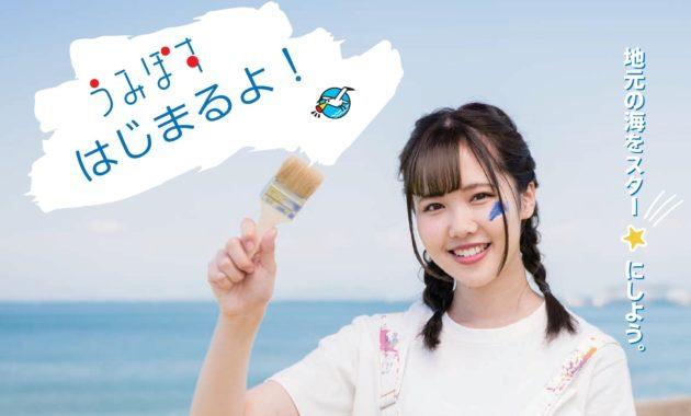 うみぽす2019chirashi_out-001