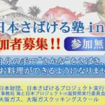 さばける塾in滋賀1